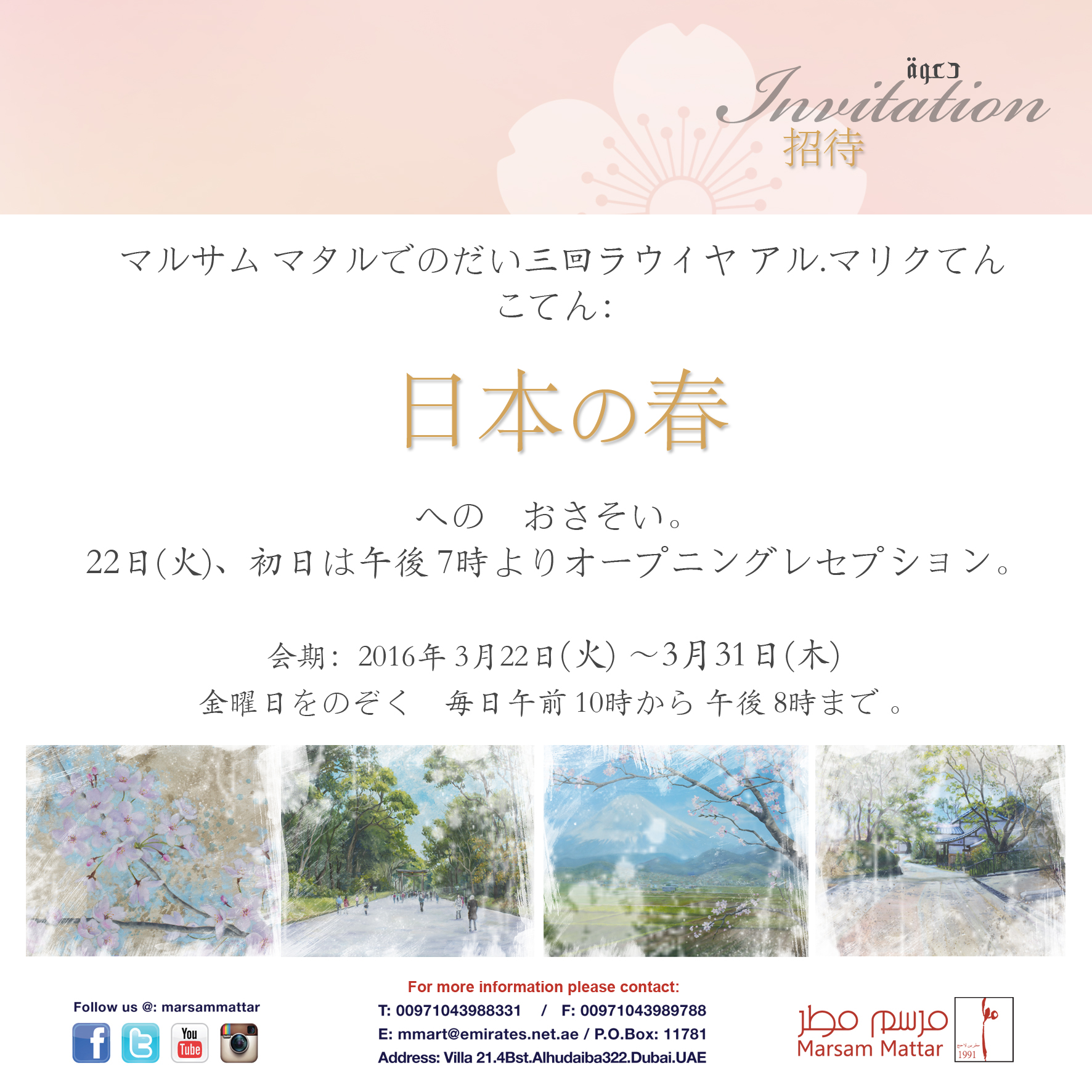 Rawya malik solo exhibition from march 22 uae japan cultural center invitation instgram japanese hq stopboris Image collections